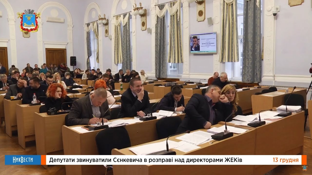 Депутаты обвинили Сенкевича в расправе над директорами ЖЭКов