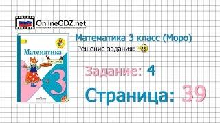 Страница 39 Задание 4 – Математика 3 класс (Моро) Часть 1