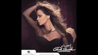 تحميل اغاني Carole Samaha Ehssas / كارول سماحه - إحساس MP3