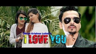 I Love you by Shrekrishna Luitel (Bokedarhi) ।2018Modern Song । Ft.Birendra/Suman