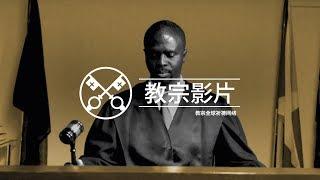 教宗影片:2019年7月为司法的公正