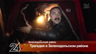 В Татарстане ДТП с пятью погибшими