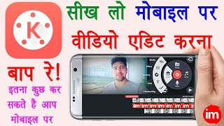 Kinemaster Video Editing Full Tutorial in Hindi - Professional Video Editing on Mobile in Hindi 2020  IMAGES, GIF, ANIMATED GIF, WALLPAPER, STICKER FOR WHATSAPP & FACEBOOK