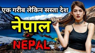 नेपाल जाने से पहले ये वीडियो जरूर देखें  // Interesting Facts about Nepal in Hindi