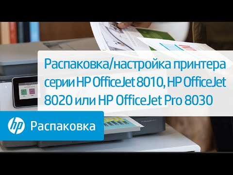 Как распаковать и настроить принтер серии HP OfficeJet 8010, HP OfficeJet 8020 или HP OfficeJet Pro 8030