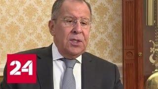 Сергей Лавров о решении Казахстана отказаться от кириллицы - Россия 24