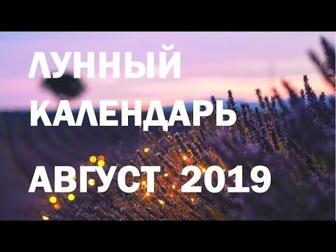 ЛУННЫЙ КАЛЕНДАРЬ на АВГУСТ 2019 🌙 Фазы Луны, полнолуние, новолуние, благоприятные дни