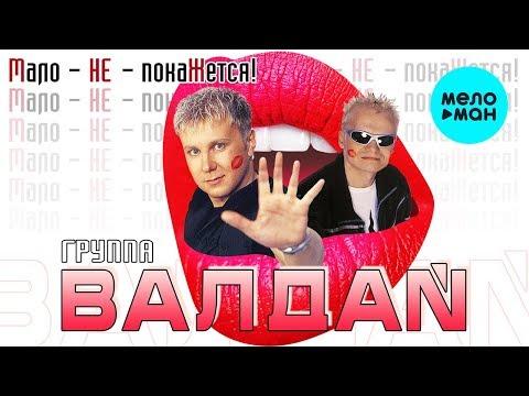 ВАЛДАЙ - «Мало-НЕ-покаЖется!» (Альбом 2005 г.)