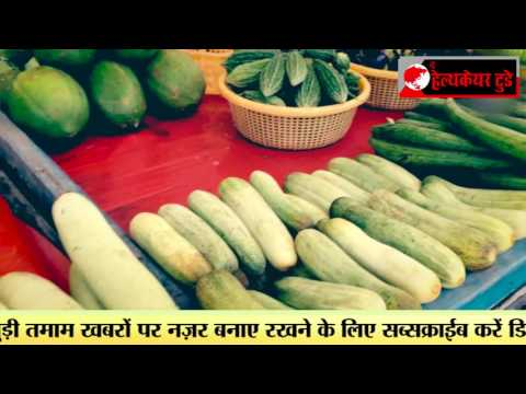 Vegetables And Fruits Khane se Pehle Ho Jayen Savdhaan