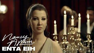 مازيكا Nancy Ajram - Enta Eih (Official Music Video) / نانسي عجرم - انت ايه تحميل MP3
