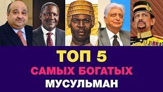 ТОП 5 самых богатых мусульман