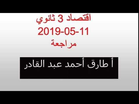 اقتصاد 3 ثانوي راديو الإذاعة التعليمية أ طارق أحمد عبد القادر 11-05-2019