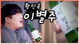 [투깝스] 황인욱   이별주 (Sad Drinking) 나오자마자 불러보기! (COVER)