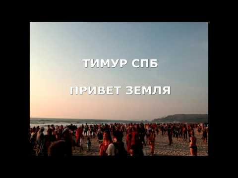 Тимур СПБ Привет Земля