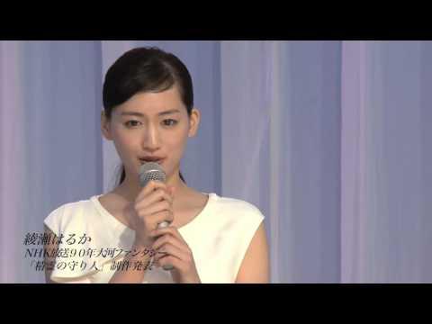 【綾瀬はるか】再び大河ドラマへ! NHK大河ファンタジー「精霊の守り人」に出演