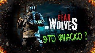 Fear the Wolves - Это Фиаско ? [Обзор]