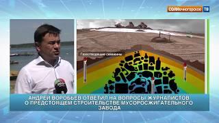 Андрей Воробьев о строительстве мусоросжигательного завода