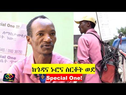 በሌብነት ያሰቃየኋቸውን እየካስኩ ነው | ከጎዳና ኑሮና ስርቆት የለወጠኝ ሚስጥራዊ መፅሀፍ Abebe Mamo Special One EthioInfo Interview.