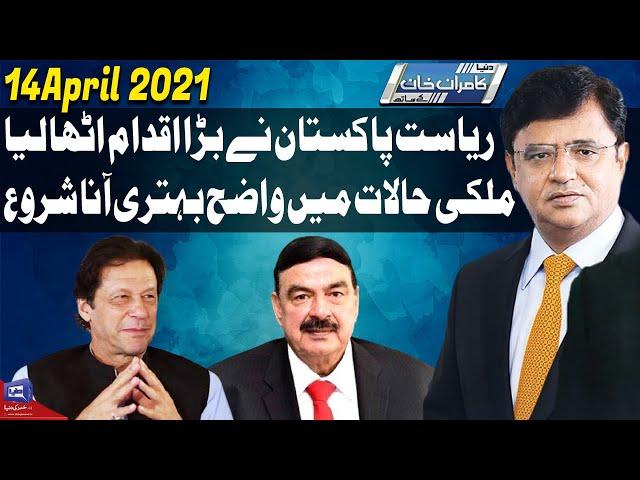 Dunya Kamran Khan Kay Sath Dunya News 14 April 2021