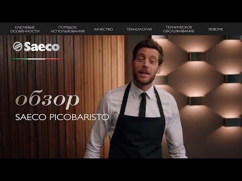Кофемашина Saeco HD8925/09