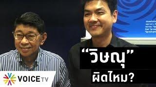 """Wake Up Thailand  - """"ปิยบุตร"""" ถ่ายรูปคู่ """"วิษณุ"""" จะมีใครเอาผิด """"วิษณุ"""" ไหม?"""