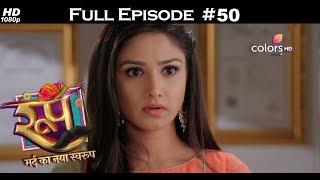 Roop : Mard Ka Naya Swaroop - 3rd August 2018 - रूप : मर्द का नया स्वरुप  - Full Episode