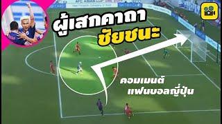 คอมเมนต์แฟนบอลญี่ปุ่น หลังชมฟอร์ม【ทีมชาติไทย 1-0 บาห์เรน】ศึกเอเชียน คัพ 2019