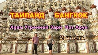 75серия.2часть.Тайланд.Бангкок. Полная история храма утренней зари или храма рассвета Wat Arun