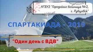 "СПАРТАКИАДА - 2019 ""Один день с ВДВ"""