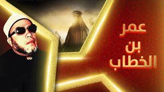 La vie de Umar Ibn Khutab