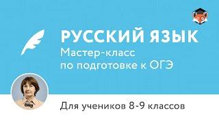 Русский язык | Подготовка к ОГЭ 2017 | Мастер-класс