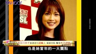 Yahoo娛樂爆粉絲崩潰!昔日氣質女神長谷川京子竟雙頰凹陷變木乃伊臉!?