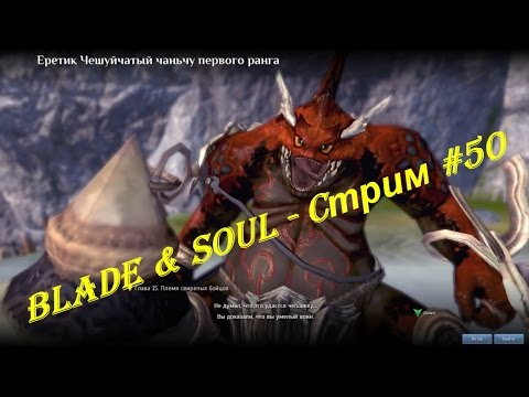 Blade & Soul - Cтрим #50