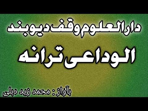 Alvidai Tarana darul uloom waqf deoband