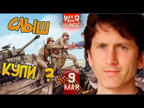 Скидки на 9 мая ! Что стоит покупать ? War Thunder