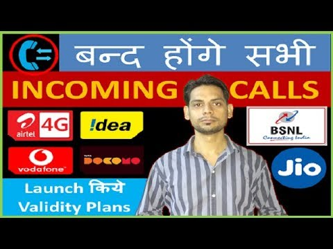 Airtel, Idea, Vodafone Validity Plan 35, 65, 95 Details || Incoming