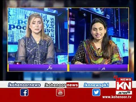 Kohenoor@9 With Dr Nabiha Ali Khan 31 August 2021 | Kohenoor News Pakistan