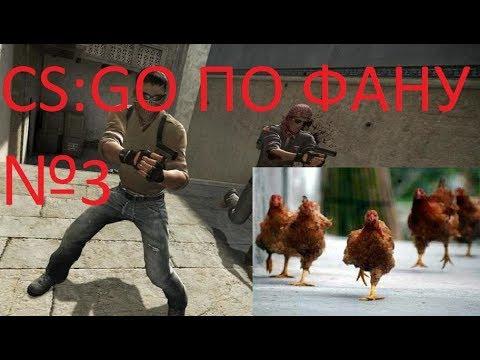 CS:GO ПО ФАНУ №3 ВОССТАНИЕ КУРИЦ! CS:GO MINIGAMES
