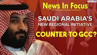 #Prelims #IR #News – Saudi Arabia's new grouping in the Middle East