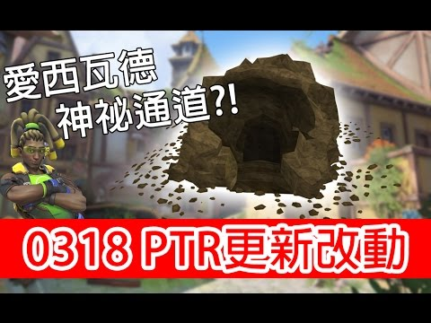 羽毛解說 0318PTR更新➲地圖改動◆英雄改動