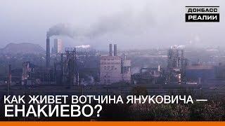 Как живет вотчина Януковича — Енакиево?   «Донбасc.Реалии»