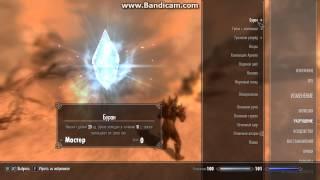 Skyrim-Ритуальные заклинания разрушения