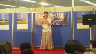 foryouめぐみちゃん日本カラオケボックス大賞特別審査員賞ゴールドムーン