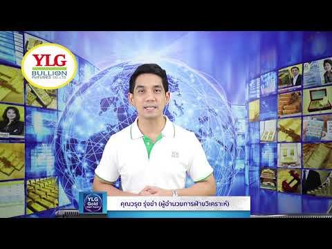 YLG Gold Night Report ประจำวันที่ 21-01-2563