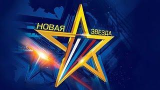 Вокальный конкурс «НОВАЯ ЗВЕЗДА». Первый выпуск второго тура
