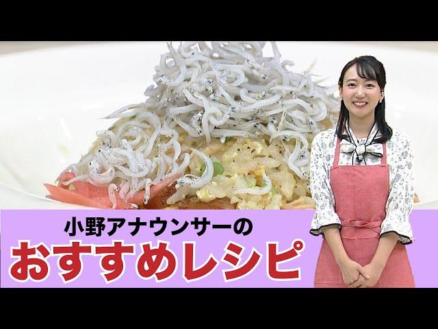 小野アナウンサーのおすすめレシピ!「潮風香る小野家のチャーハン」