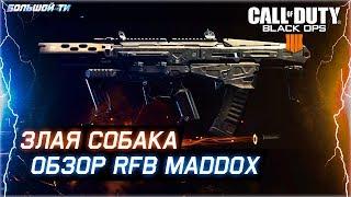 CALL OF DUTY: BLACK OPS 4 (PC)   ОБЗОР МЭДДОКС (СБОРКА)   RFB MADDOX