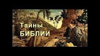 Тайны Библии и тайны Ватикана   ТВ документальные фильмы