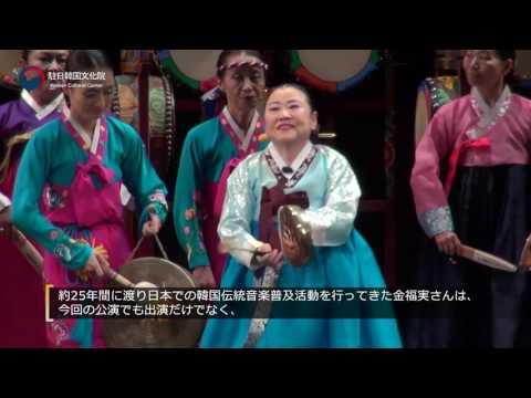 170421金福実の国楽ハンマダン「唱・舞・楽」 김복실의 국연한마당 창 무 악