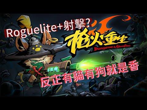 《Gunfire Reborn/槍火重生》分享一款不管你喜歡貓還是狗,都能讓你滿意的FPS射擊遊戲!